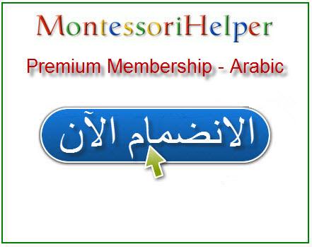 Premium Membership - Arabic